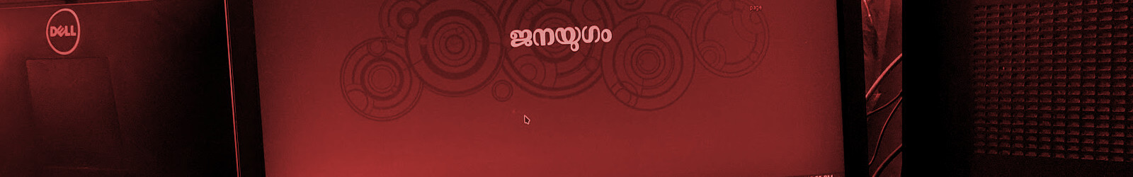 Janayugom GNU/Linux Project